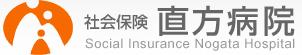 社会保険 直方病院